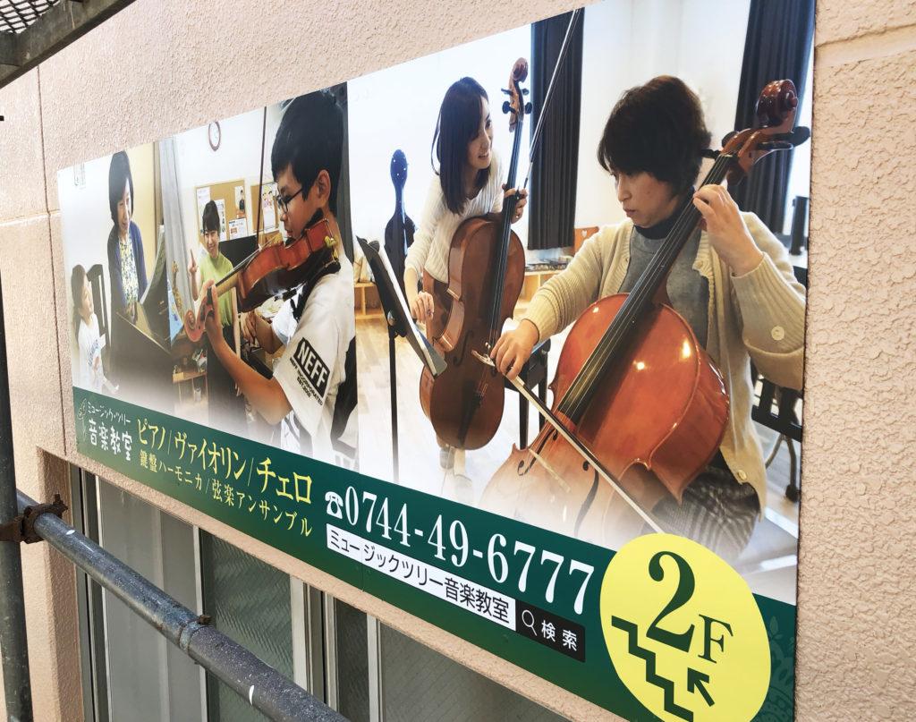 ミュージックツリー音楽教室